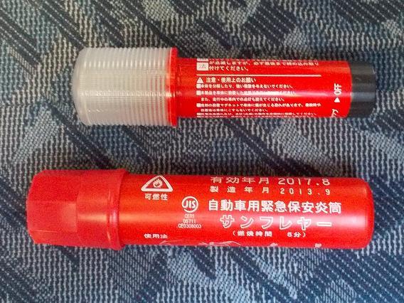 発炎筒代替「非常信号灯エーモン 6723 」 01