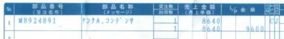 コンデンスタンク(タンクAコンデンサ) 価格明細