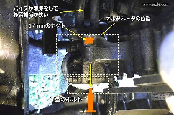 デリカスペースギア(4M40) オルタネーター交換手順