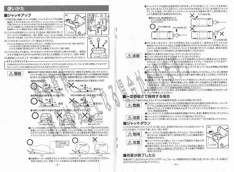 BAL ( 大橋産業 ) フロアジャッキ 油圧式 3t 1339 取説 3