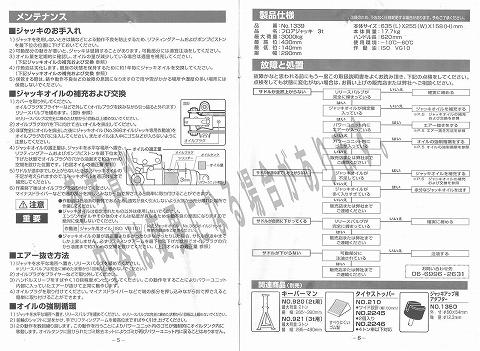 BAL ( 大橋産業 ) フロアジャッキ 油圧式 3t 1339 取説 4