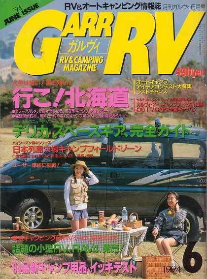 GRV スペースギア特集号