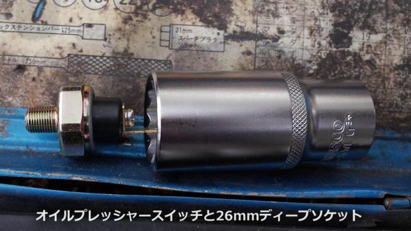 26mmディープソケット