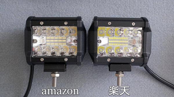 LEDワークライト(作業灯)外形比較