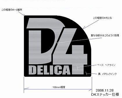 D4ステッカー01