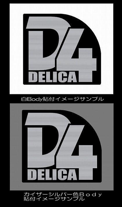 D4ステッカー 02