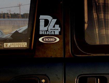 D4ステッカー貼り付け例02