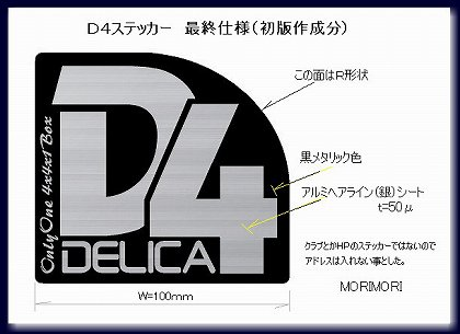 D4ステッカー最終デザイン(初版ver.)
