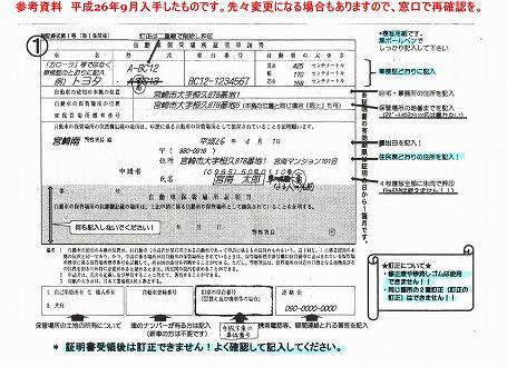 車庫証明申請書類 1