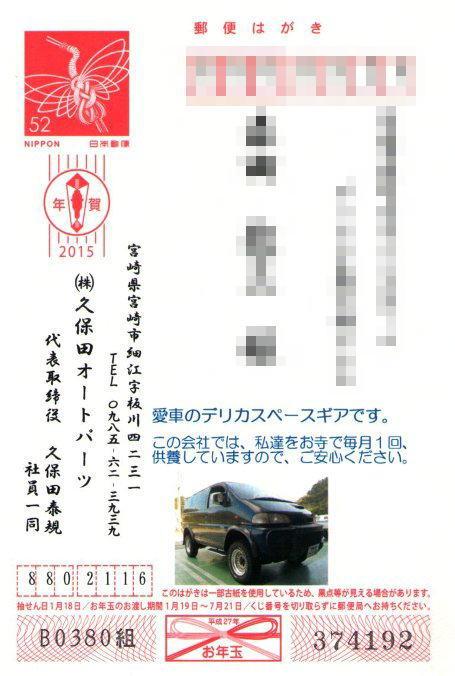 デリカスペースギア 廃車 久保田オートパーツ 年賀状1