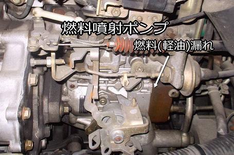 ■燃料噴射ポンプ(インジェクションポンプ)軽油漏れ 01