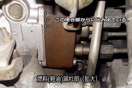 ■燃料噴射ポンプ(インジェクションポンプ)軽油漏れ 02