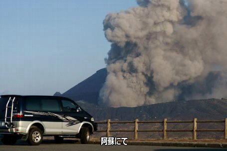 ■噴火を続ける阿蘇にて